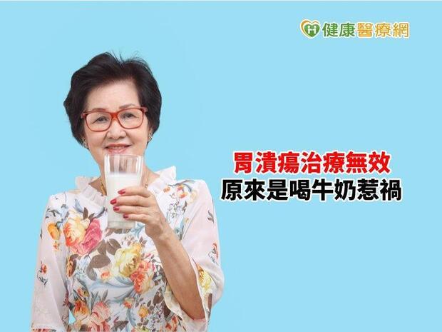 胃潰瘍殺菌治療時 為什麼不建議喝牛奶?