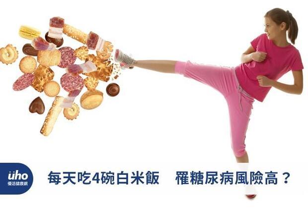 每天吃4碗白米飯 罹糖尿病風險高?