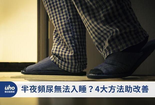 半夜頻尿無法入睡?4大方法助改善