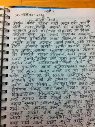 Marathi essay on my favourite season rainy