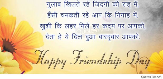 Happy Friendship Day Quotes With Images In Hindi Shareimagesco