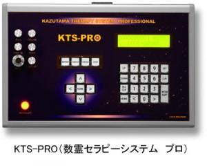 kt-pro(数霊セラピーシステム プロ