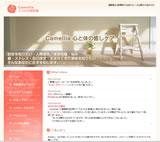 催眠療法・ヒプノセラピー/Camellia