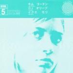 Kim-Gordon-Ikue-Mori-DJ-Olive-SYR5-150x150 A Guide To...Sonic Youth Records / SYR