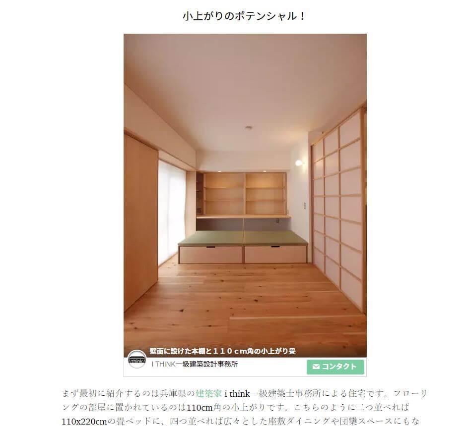 オンラインマガジン「Homify」に掲載されました。