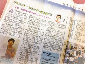 沖縄県石垣市でコーチングセミナーの講師をやってきました。