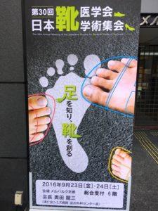 靴医学会に出席した件&靴弄りをの件を少々。