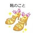 埼玉県さいたま市Plus-R3PR靴のこと120