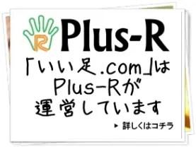 埼玉県さいたま市Plus-R誘導
