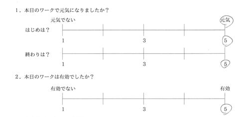 questionnaire20150112_002 1