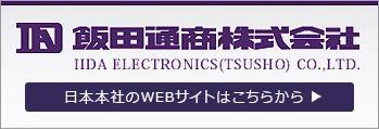 IIDA ELECTRONICS (TSUSHO) CO.,LTD.