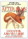 afterman