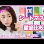 【スキンケア】大人気シートマスク10種比較【パック選びにもう迷わない!】