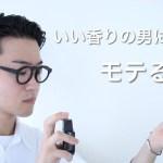 【男性必見】モテる大人の香水の付け方とおすすめブランド