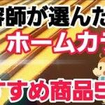 【2020】ホームカラー【自宅で染める】美容師が選ぶおすすめ商品5選 横浜関内 美容室 HAPS