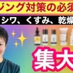 【総集編】エイジングケア化粧品の選び方と商品紹介!〜シミ、シワ、たるみ、毛穴対策〜