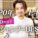 美容師おすすめ【1500円以下の市販シャンプーランキングBEST3】〜2020年上半期版〜