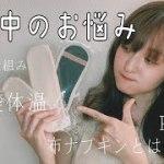【美容と健康】生理のしくみ・PMS・ストレス・おすすめのナプキンについて!