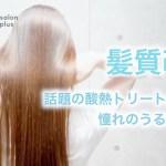 【髪質改善・美容室でのトリートメント】今1番のおすすめは酸熱トリートメントのサブリミックトリートメントで夢のうるツヤ髪!!