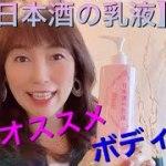 【還暦まりりんの美容動画】冬にオススメボディケア!日本酒の乳液!