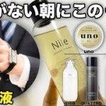 メンズオールインワン化粧水おすすめ【7選】