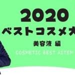 【美容液編】原料・成分のプロが選ぶ 2020年 ベストコスメ大賞