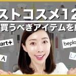 【保存版】買ってよかったベストコスメ12選【韓国コスメ】