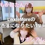人気のリボンアレンジ 【LikkleMoreのお洒落になりたいTV #1】