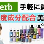 【iHerb】The Ordinary超え!?プチプラ高濃度美容液でカスタム美容