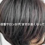 【美容室のトリートメント意味ない?】髪質改善 できる 美容院 トリートメント おすすめ  NEWモモンガオイル還元剤