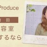 町田で美容室を予約はおすすめの美容室プロデュース