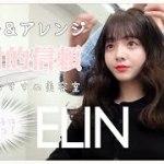 【美容室紹介】【雑談】〜福岡のおすすめ美容室vol.1「ELIN」〜可愛いを愛するあなたはすぐ駆け込みなさい