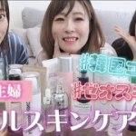 【スキンケア】30代主婦たちのリアルスキンケア紹介