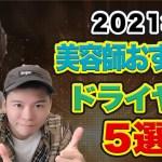 【美髪講座】2021年 美容師おすすめドライヤー 5選