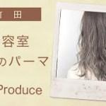 町田の美容室でパーマがおすすめの美容室プロデュース