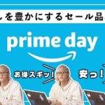 【30選】暮らしを楽しくする!!Amazonプライムデー、セールでおすすめのモノ