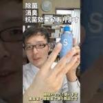 【美容師・理容師さんオススメ】店舗内のアルコール清掃が楽になる商品を紹介します