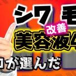 【悩み解決】毛穴・シワ改善美容液ベスト4が決定!データーに基づく結果を発表します!