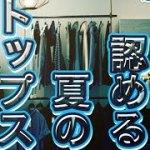 美容師がオススメする夏のTシャツ【前編】