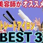 【ストレートアイロン】現役美容師がオススメするストレートアイロンBEST3