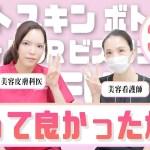【美容皮膚科医・美容看護師 オススメ】やって良かった美容施術 3選