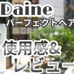 【美容師おすすめ】Daian パーフェクトヘアオイル 【洗い流さないトリートメント】ヘアケアアイテム商品レビュー