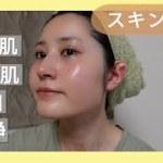 【スキンケア】敏感肌・乾燥肌の方必見!!夜のスキンケア紹介❣️