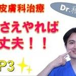 これやっとけば大丈夫! おすすめトップ3 品川美容外科 渋谷院 和田哲行