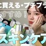 【スキンケア商品紹介】夏に向けて🌞手軽に買えるおすすめスキンケア商品紹介❕