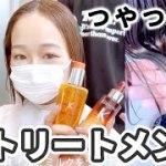 【ホームケアもばっちり!】美容師がケラスターゼのおすすめトリートメントを紹介&解説!❤︎〖ALBUM〗