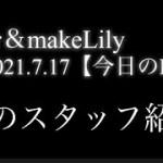 2021.7.17【今日の風景】hair&makeLily 岐阜でおすすめの美容室 岐阜市 美容室