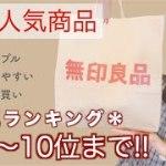 \無印人気ランキングTOP10/を全商品買ってみた🧡💛購入品紹介