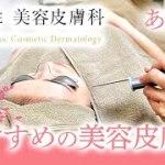 あきる野の美容皮膚科でおすすめの奥野医院 美容皮膚科