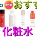 【Qoo10メガ割りおすすめ化粧水】自信を持っておすすめする化粧水ですので是非参考にして下さい!